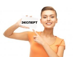 Академия-Экспертов.ОльгаЯковлева54_1